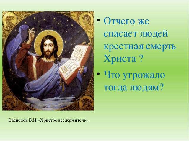 Отчего же спасает людей крестная смерть Христа ? Что угрожало тогда людям? Ва...