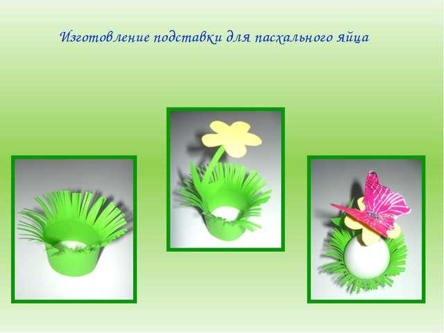 Изготовление подставки для пасхального яйца