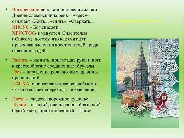 Словарь православных слов Воскресение-день возобновления жизни. Древне-славян...