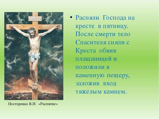 Распяли Господа на кресте в пятницу. После смерти тело Спасителя сняли с Крес...