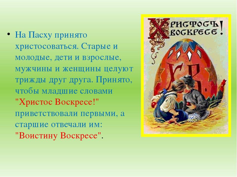 На Пасху принято христосоваться. Старые и молодые, дети и взрослые, мужчины и...