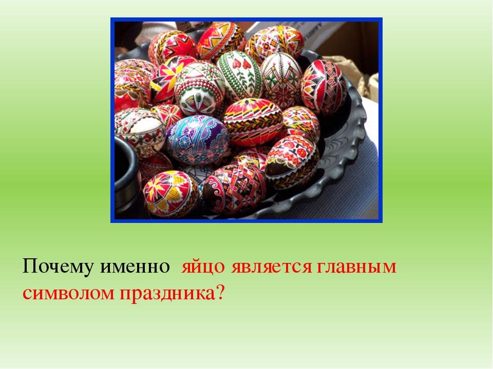 Почему именно яйцо является главным символом праздника?