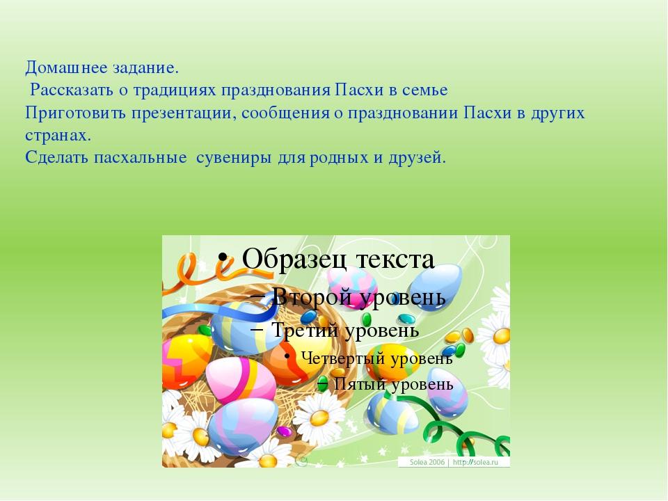 Домашнее задание. Рассказать о традициях празднования Пасхи в семье Приготови...