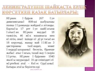 www.ZHARAR.com Нұркен Әбдіров 267 әуе дивизиясының 808-ші шабуылшы полкы құра