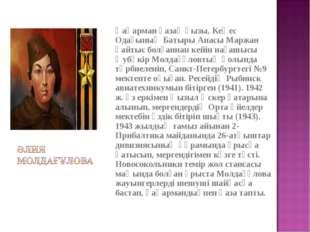 Қаһарман қазақ қызы, Кеңес Одағының Батыры Анасы Маржан қайтыс болғаннан кейі