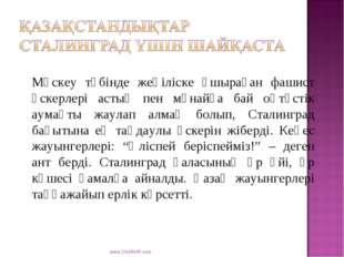 www.ZHARAR.com Мәскеу түбінде жеңіліске ұшыраған фашист әскерлері астық пен м
