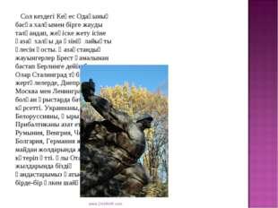 Сол кездегі Кеңес Одағының басқа халқымен бірге жауды талқандап, жеңіске жет