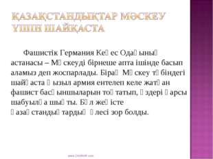 www.ZHARAR.com Фашистік Германия Кеңес Одағының астанасы – Мәскеуді бірнеше а