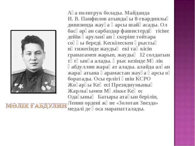 Аға политрук болады. Майданда И. В. Панфилов атындағы 8-гвардиялық дивизияда...