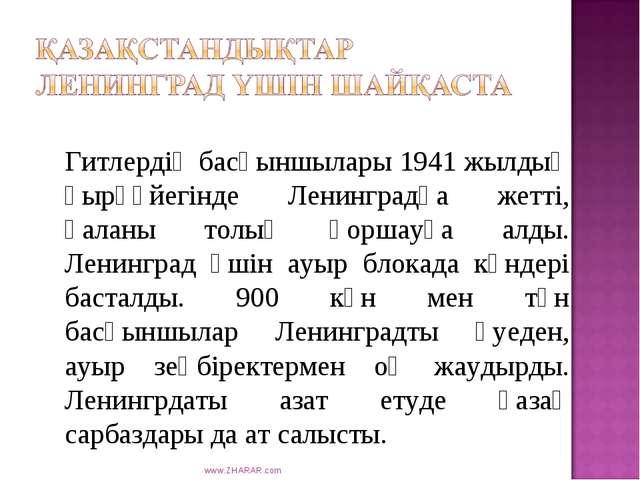 www.ZHARAR.com Гитлердің басқыншылары 1941 жылдың қырқұйегінде Ленинградқа же...