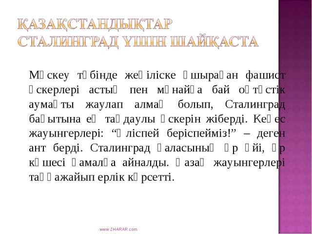 www.ZHARAR.com Мәскеу түбінде жеңіліске ұшыраған фашист әскерлері астық пен м...