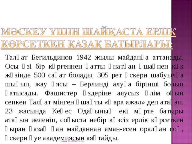 www.ZHARAR.com Талғат Бегильдинов 1942 жылы майданға аттанады. Осы өзі бір кө...