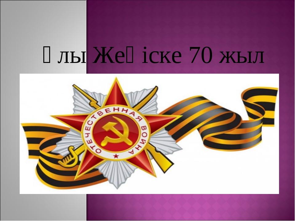 Ұлы Жеңіске 70 жыл www.ZHARAR.com
