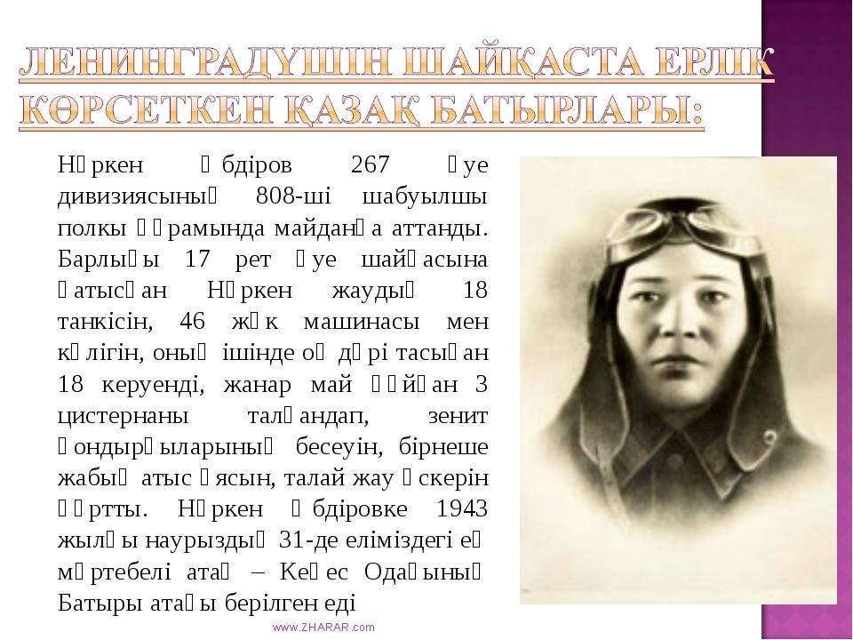 www.ZHARAR.com Нұркен Әбдіров 267 әуе дивизиясының 808-ші шабуылшы полкы құра...