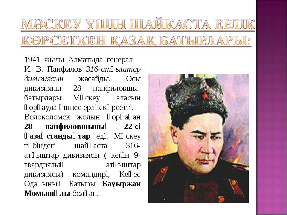 1941 жылы Алматыда генерал И. В. Панфилов 316-атқыштар дивизиясын жасайды. Ос...