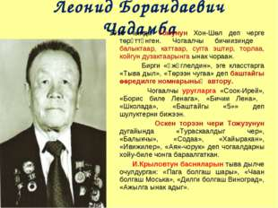 Леонид Борандаевич Чадамба 1918 чылда Тожунун Хон-Шѳл деп черге тѳрүттүнген.
