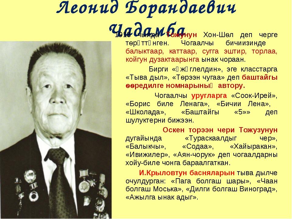 Леонид Борандаевич Чадамба 1918 чылда Тожунун Хон-Шѳл деп черге тѳрүттүнген....