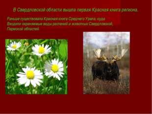 В Свердловской области вышла первая Красная книга региона. Раньше существовал