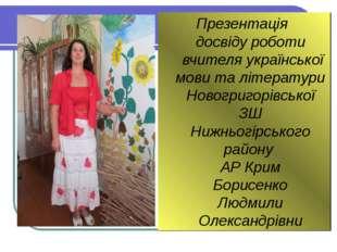 Презентація досвіду роботи вчителя української мови та літератури Новогригорі