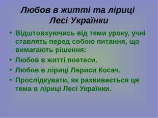 Любов в житті та ліриці Лесі Українки Відштовхуючись від теми уроку, учні ста