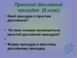 Простий дієслівний присудок (8 клас) Який присудок є простим дієслівним? По я