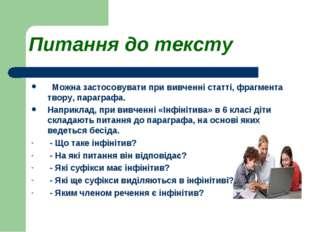 Питання до тексту Можна застосовувати при вивченні статті, фрагмента твору, п