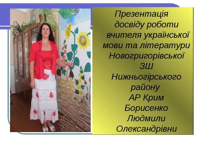 Презентація досвіду роботи вчителя української мови та літератури Новогригорі...