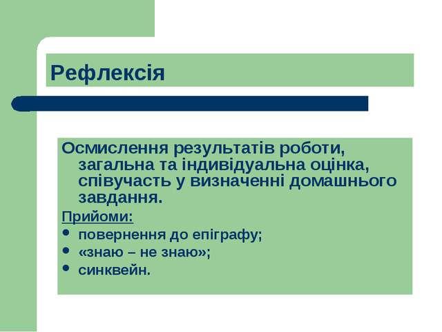 Рефлексія Осмислення результатів роботи, загальна та індивідуальна оцінка, сп...