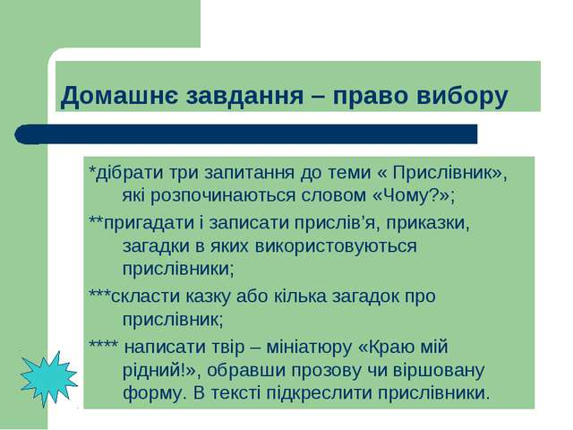 Домашнє завдання – право вибору *дібрати три запитання до теми « Прислівник»,...