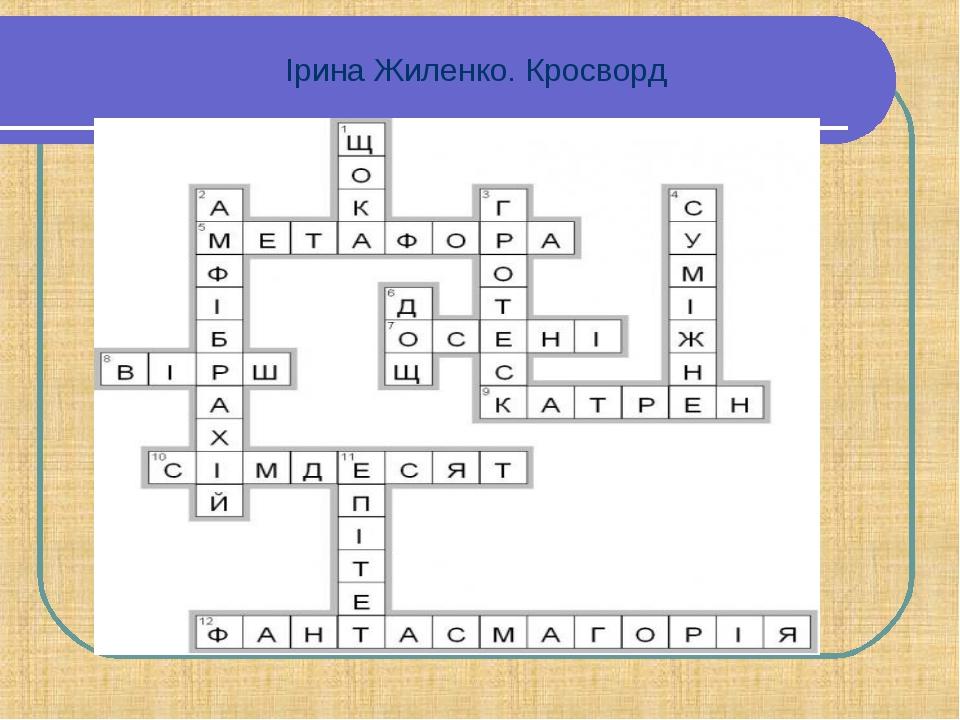 Ірина Жиленко. Кросворд ...