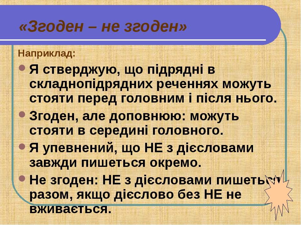 «Згоден – не згоден» Наприклад: Я стверджую, що підрядні в складнопідрядних р...