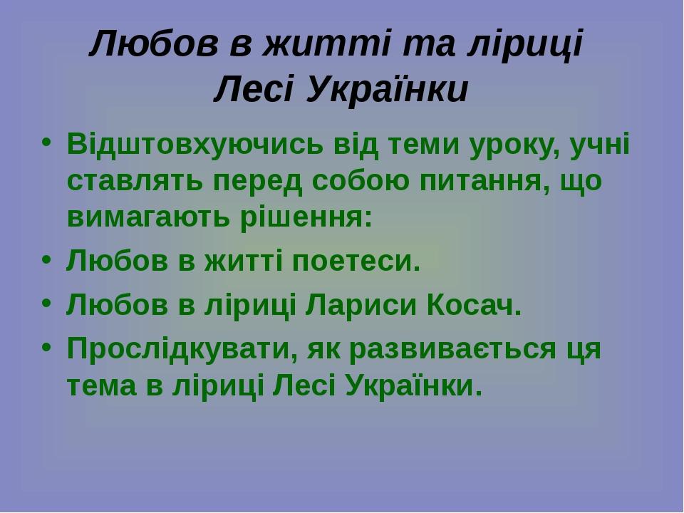 Любов в житті та ліриці Лесі Українки Відштовхуючись від теми уроку, учні ста...
