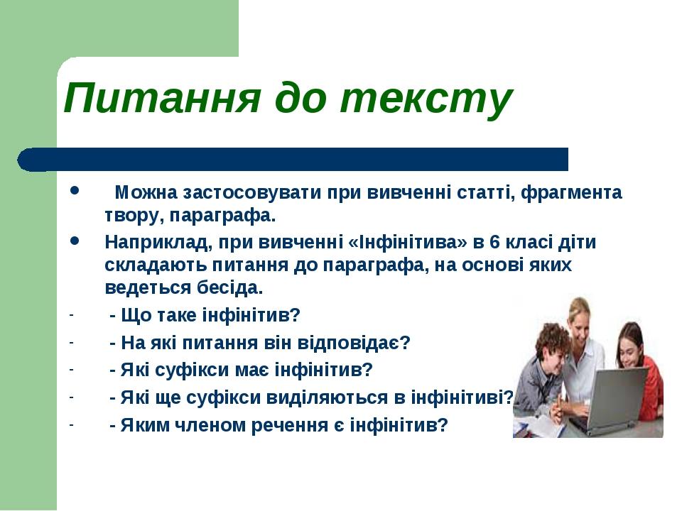 Питання до тексту Можна застосовувати при вивченні статті, фрагмента твору, п...