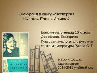 Экскурсия в книгу «Четвертая высота» Елены Ильиной Выполнила ученица 10 класс