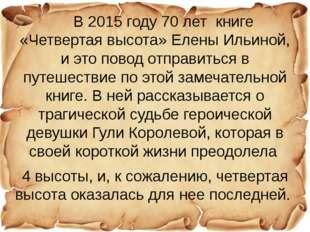 В 2015 году 70 лет книге «Четвертая высота» Елены Ильиной, и это повод отпра