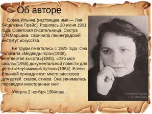 Об авторе Елена Ильина (настоящее имя— Лия Яковлевна Прейс). Родилась 20 июн