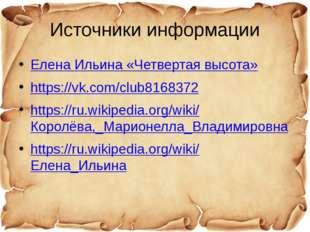 Источники информации Елена Ильина «Четвертая высота» https://vk.com/club81683