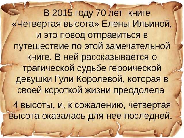 В 2015 году 70 лет книге «Четвертая высота» Елены Ильиной, и это повод отпра...