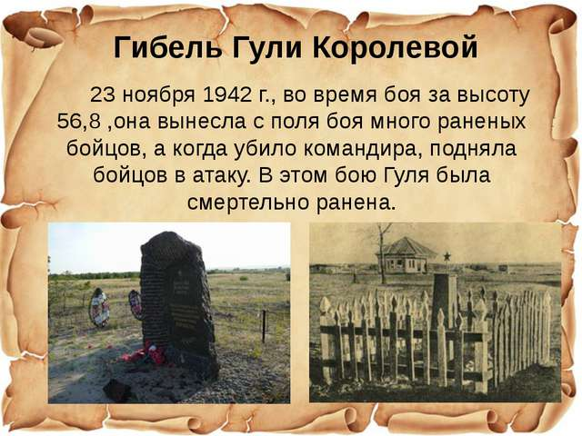 Гибель Гули Королевой 23 ноября 1942 г., во время боя за высоту 56,8 ,она вын...