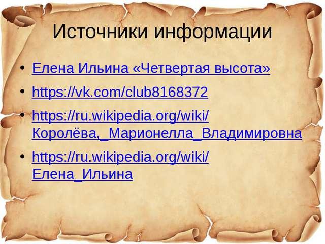 Источники информации Елена Ильина «Четвертая высота» https://vk.com/club81683...