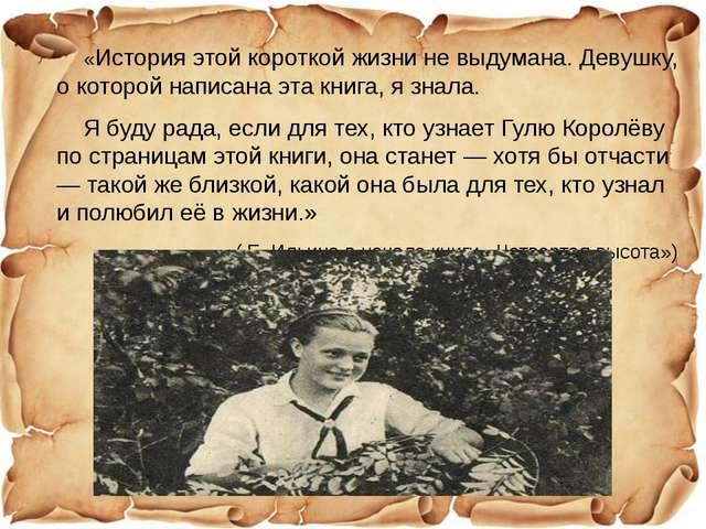 «История этой короткой жизни не выдумана. Девушку, о которой написана эта кн...