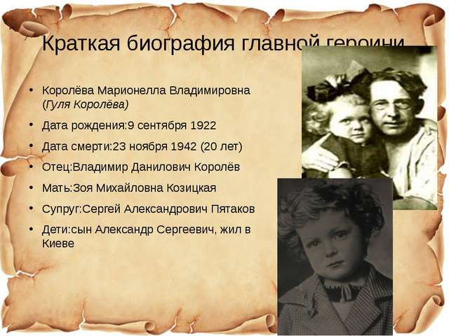Краткая биография главной героини Королёва Марионелла Владимировна (Гуля Коро...