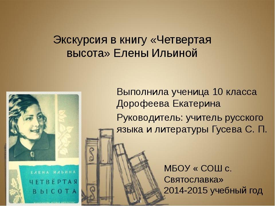 Экскурсия в книгу «Четвертая высота» Елены Ильиной Выполнила ученица 10 класс...