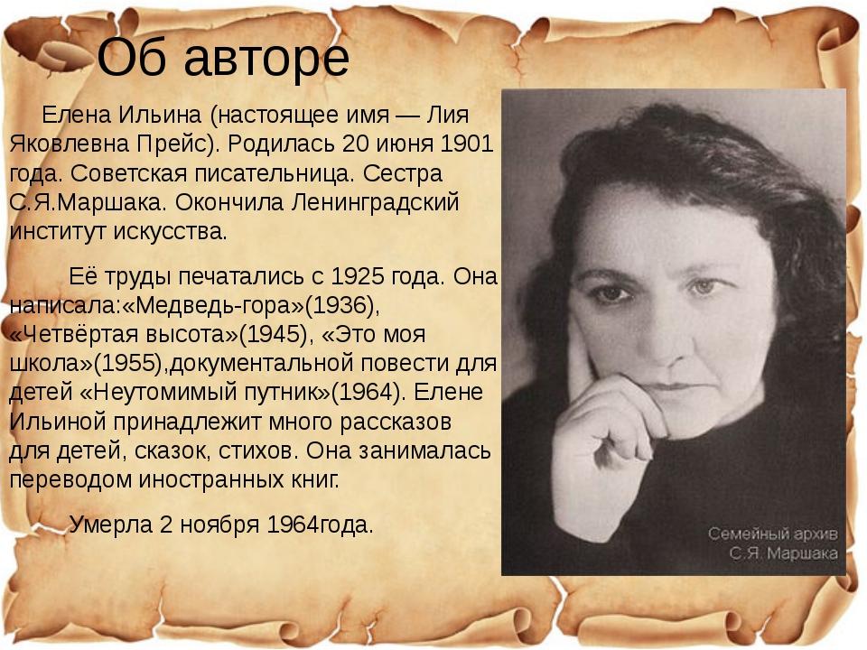 Об авторе Елена Ильина (настоящее имя— Лия Яковлевна Прейс). Родилась 20 июн...