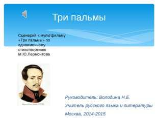 Руководитель: Володина Н.Е. Учитель русского языка и литературы Москва, 2014-