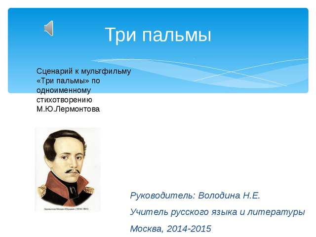 Руководитель: Володина Н.Е. Учитель русского языка и литературы Москва, 2014-...