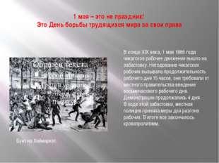 1 мая – это не праздник! Это День борьбы трудящихся мира за свои права Бунт н
