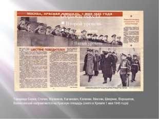 Товарищи Берия, Сталин, Маленков, Каганович, Калинин, Микоян, Шверник, Ворош