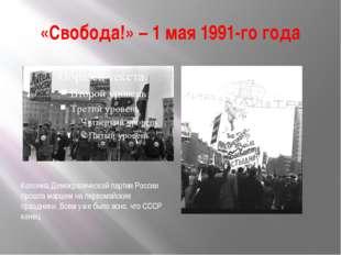«Свобода!» – 1 мая 1991-го года Колонна Демократической партии России прошла