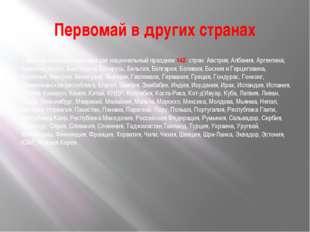 Первомай в других странах 1 мая официально отмечают как национальный праздник